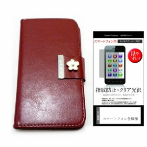 メール便送料無料/au Pantech VEGA PTL21[4.3インチ]デコが可愛い スマートフォン 手帳型 レザーケース と 指紋防止 液晶保護フィルム