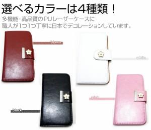 メール便送料無料/Google Nexus 5 LG-D821[5インチ]デコが可愛い スマートフォン 手帳型 レザーケース と 指紋防止 液晶保護フィルム ケ