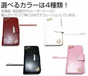 メール便送料無料/au シャープ AQUOS SERIE SHL25[5.2インチ]デコが可愛い スマートフォン 手帳型 レザーケース と 指紋防止 液晶保護フ