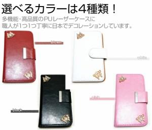 メール便送料無料/シャープ AQUOS Xx2 SoftBank[5.3インチ]デコが可愛い スマートフォン 手帳型 レザーケース と 指紋防止 液晶保護フィ