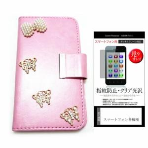 メール便送料無料/au HTC INFOBAR A02[4.7インチ]デコが可愛い スマートフォン 手帳型 レザーケース と 指紋防止 液晶保護フィルム ケー