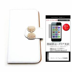 メール便送料無料/シャープ AQUOS SERIE SHV32 au[5インチ]デコが可愛い スマートフォン 手帳型 レザーケース と 指紋防止 液晶保護フィ