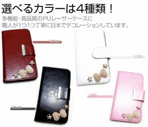 メール便送料無料/au 京セラ URBANO L03[5インチ]デコが可愛い スマートフォン 手帳型 レザーケース と 指紋防止 液晶保護フィルム ケー
