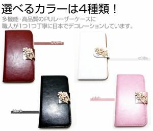 メール便送料無料/SoftBank 京セラ DIGNO U[5インチ]デコが可愛い スマートフォン 手帳型 レザーケース と 指紋防止 液晶保護フィルム
