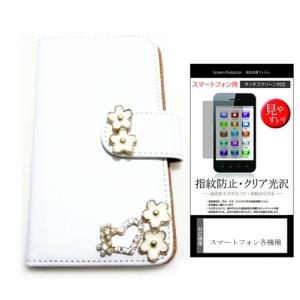 メール便送料無料/SoftBank(ソフトバンク)シャープ AQUOS CRYSTAL X[5.5インチ]デコが可愛い スマートフォン 手帳型 レザーケース と 指