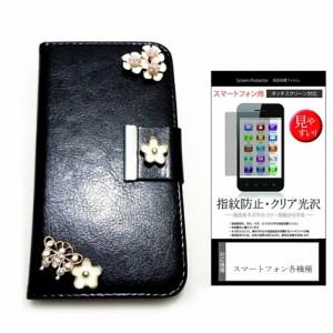 メール便送料無料/au 京セラ DIGNO ISW11K[4インチ]デコが可愛い スマートフォン 手帳型 レザーケース と 指紋防止 液晶保護フィルム ケ