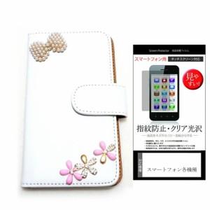 メール便送料無料/プラスワン・マーケティング FREETEL Priori3 LTE FTJ152A[4.5インチ]デコが可愛い スマートフォン 手帳型 レザーケー