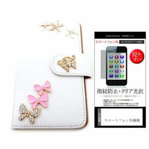 メール便送料無料/ディズニー(Disney)・モバイル シャープ DM016SH[5.2インチ]デコが可愛い スマートフォン 手帳型 レザーケース と 指