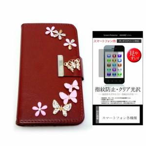 メール便送料無料/ASUS ASUS ZenFone 5 A500KL-WH16[5インチ]デコが可愛い スマートフォン 手帳型 レザーケース と 指紋防止 液晶保護フ