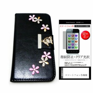 メール便送料無料/ポラロイド PolaSma SIMフリー[5インチ]デコが可愛い スマートフォン 手帳型 レザーケース と 指紋防止 液晶保護フィ