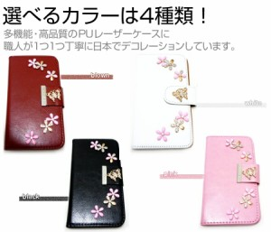 メール便送料無料/SoftBank(ソフトバンク)シャープ AQUOS PHONE 104SH[4.5インチ]デコが可愛い スマートフォン 手帳型 レザーケース と