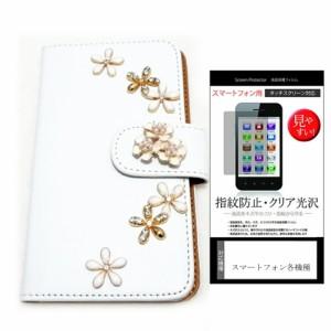 メール便送料無料/SoftBank(ソフトバンク)APPLE iPhone 5s[4インチ]デコが可愛い スマートフォン 手帳型 レザーケース と 指紋防止 液晶