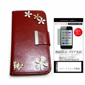 メール便送料無料/au ソニーモバイルコミュニケーションズ Xperia VL SOL21[4.3インチ]デコが可愛い スマートフォン 手帳型 レザーケー
