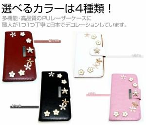 メール便送料無料/Huawei Ascend P7[5インチ]デコが可愛い スマートフォン 手帳型 レザーケース と 指紋防止 液晶保護フィルム ケース