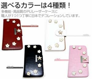 メール便送料無料/docomo(ドコモ)富士通 REGZA Phone T-01D[4.3インチ]デコが可愛い スマートフォン 手帳型 レザーケース と 指紋防止