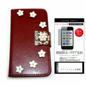 メール便送料無料/SoftBank(ソフトバンク)Huawei あんしんファミリーケータイ 204HW[4インチ]デコが可愛い スマートフォン 手帳型 レザ