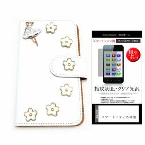 メール便送料無料/プラスワン・マーケティング Freetel nico[5インチ]デコが可愛い スマートフォン 手帳型 レザーケース と 指紋防止 液