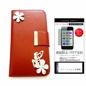 メール便送料無料/ZTE BLADE Q+ SoftBank(ソフトバンク)[4.5インチ]デコが可愛い スマートフォン 手帳型 レザーケース と 指紋防止 液晶
