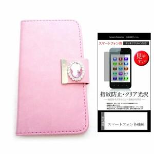 メール便送料無料/Huawei Ascend G6[4.5インチ]デコが可愛い スマートフォン 手帳型 レザーケース と 指紋防止 液晶保護フィルム ケース