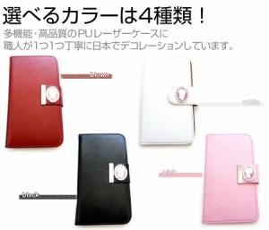 メール便送料無料/docomo(ドコモ)富士通 らくらくスマートフォン プレミアム F-09E[4.3インチ]デコが可愛い スマートフォン 手帳型 レザ