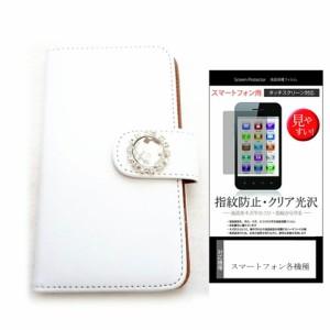 メール便送料無料/SoftBank(ソフトバンク)シャープ AQUOS PHONE Xx 206SH[5インチ]デコが可愛い スマートフォン 手帳型 レザーケース と