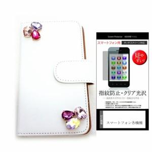 メール便送料無料/Huawei honor6 Plus SIMフリー[5.5インチ]デコが可愛い スマートフォン 手帳型 レザーケース と 指紋防止 液晶保護フ