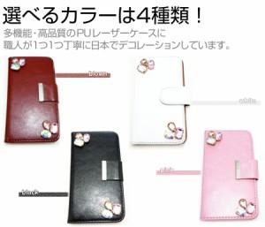 メール便送料無料/コヴィア・ネットワークス FLEAZ F4s+ SIMフリー[4インチ]デコが可愛い スマートフォン 手帳型 レザーケース と 指紋