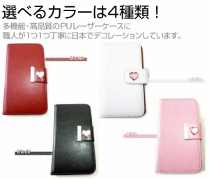 メール便送料無料/SoftBank(ソフトバンク)シャープ AQUOS PHONE Xx mini 303SH[4.5インチ]デコが可愛い スマートフォン 手帳型 レザーケ
