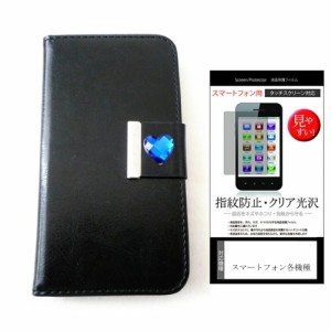 メール便送料無料/京セラ DIGNO rafre KYV36 au[5インチ]デコが可愛い スマートフォン 手帳型 レザーケース と 指紋防止 液晶保護フィル