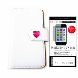 メール便送料無料/ASUS ZenFone 2 ZE551ML-RD32 SIMフリー[5.5インチ]デコが可愛い スマートフォン 手帳型 レザーケース と 指紋防止 液
