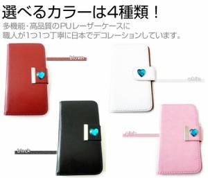 メール便送料無料/au サムスン GALAXY SIII Progre SCL21[4.8インチ]デコが可愛い スマートフォン 手帳型 レザーケース と 指紋防止 液