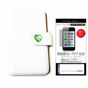 メール便送料無料/イー・モバイル 富士通モバイルコミュニケーションズ ARROWS S EM01F[4.7インチ]デコが可愛い スマートフォン 手帳型