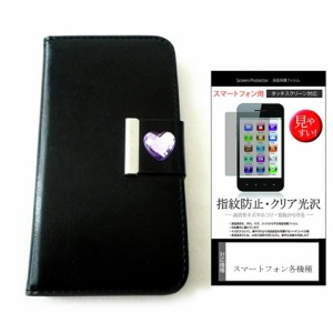 メール便送料無料/ZTE Blade V6 SIMフリー[5インチ]デコが可愛い スマートフォン 手帳型 レザーケース と 指紋防止 液晶保護フィルム ケ