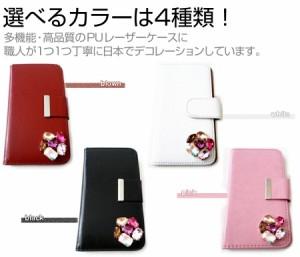 メール便送料無料/auAPPLE iPhone 5s[4インチ]デコが可愛い スマートフォン 手帳型 レザーケース と 指紋防止 液晶保護フィルム ケース