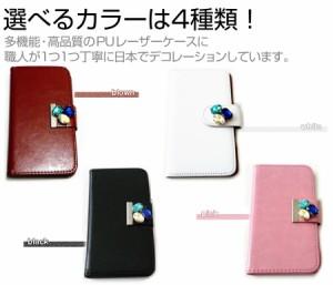メール便送料無料/SoftBank(ソフトバンク)ソニー(SONY)Xperia Z3[5.2インチ]デコが可愛い スマートフォン 手帳型 レザーケース と 指紋