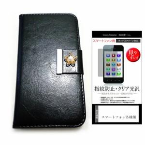 メール便送料無料/富士通 arrows Fit F-01H docomo[5インチ]デコが可愛い スマートフォン 手帳型 レザーケース と 指紋防止 液晶保護フ