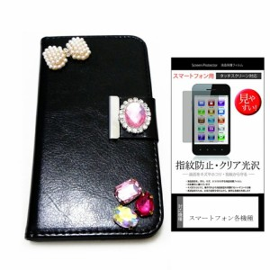 メール便送料無料/ASUS ZenFone 2 ZE551ML-RD128S4 SIMフリー[5.5インチ]デコが可愛い スマートフォン 手帳型 レザーケース と 指紋防止
