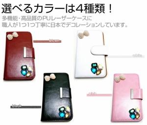 メール便送料無料/docomo(ドコモ)シャープ AQUOS PHONE ZETA SH-02E[4.9インチ]デコが可愛い スマートフォン 手帳型 レザーケース と 指