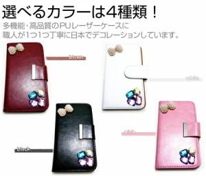 メール便送料無料/UPQ Phone A01X BK SIMフリー[4.5インチ]デコが可愛い スマートフォン 手帳型 レザーケース と 指紋防止 液