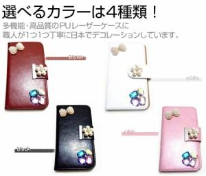 メール便送料無料/docomo(ドコモ)東芝 T-01A[4.1インチ]デコが可愛い スマートフォン 手帳型 レザーケース と 指紋防止 液晶