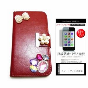 メール便送料無料/ソニーモバイルコミュニケーションズ Xperia A4 SO-04G docomo[4.6インチ]デコが可愛い スマートフォン 手帳型 レザー