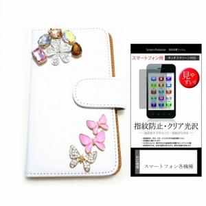 メール便送料無料/au シャープ AQUOS SERIE SHL25[5.2インチ]デコが可愛い スマートフォン 手帳型 レザーケース と 指紋防止