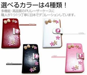 メール便送料無料/au APPLE iPhone 5[4インチ]デコが可愛い スマートフォン 手帳型 レザーケース と 指紋防止 液晶保護フィル