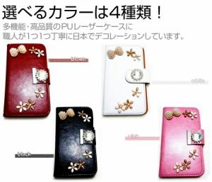 メール便送料無料/Huawei P8lite SIMフリー[5インチ]デコが可愛い スマートフォン 手帳型 レザーケース と 指紋防止 液晶保護