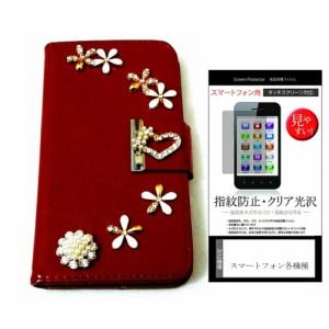 メール便送料無料/docomo(ドコモ)サムスン GALAXY S III SC-06D[4.8インチ]デコが可愛い スマートフォン 手帳型 レザーケース と 指紋防