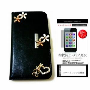 メール便送料無料/docomo(ドコモ)ソニー(SONY)Xperia Z3 SO-01G[5.2インチ]デコが可愛い スマートフォン 手帳型 レザーケース と 指紋防