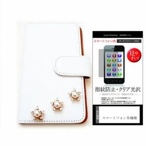 メール便送料無料/au サムスン GALAXY Note Edge SCL24[5.6インチ]デコが可愛い スマートフォン 手帳型 レザーケース と 指紋防止
