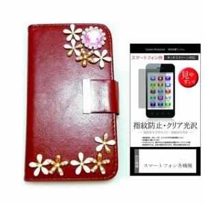 メール便送料無料/ディズニー(Disney)・モバイル シャープ DM013SH[4.5インチ]デコが可愛い スマートフォン 手帳型 レザーケース と 指
