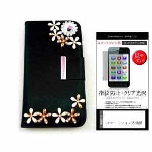 メール便送料無料/ZTE BLADE Q+ SoftBank(ソフトバンク)[4.5インチ]デコが可愛い スマートフォン 手帳型 レザーケース と 指紋防止