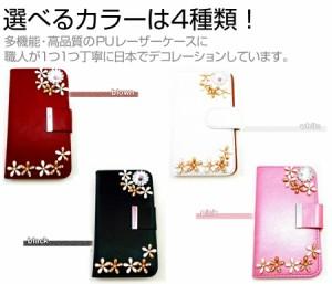 メール便送料無料/富士通 らくらくスマートフォン3 F-06F docomo[4.5インチ]デコが可愛い スマートフォン 手帳型 レザーケース と 指紋防